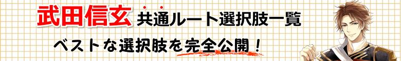 武田信玄共通ルート選択肢