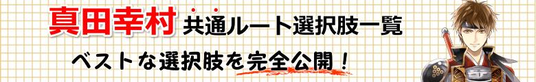 真田幸村共通ルート選択肢