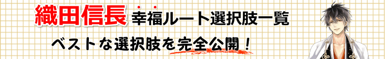 織田信長幸福ルート選択肢
