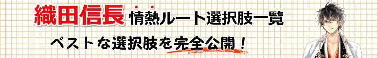 織田信長情熱ルート選択肢