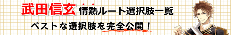 武田信玄情熱ルート選択肢
