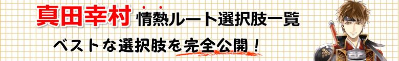 真田幸村情熱ルート選択肢