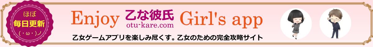 乙女ゲームアプリ完全攻略サイト | 乙な彼氏(オツカレ)
