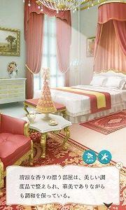 ヨナの部屋