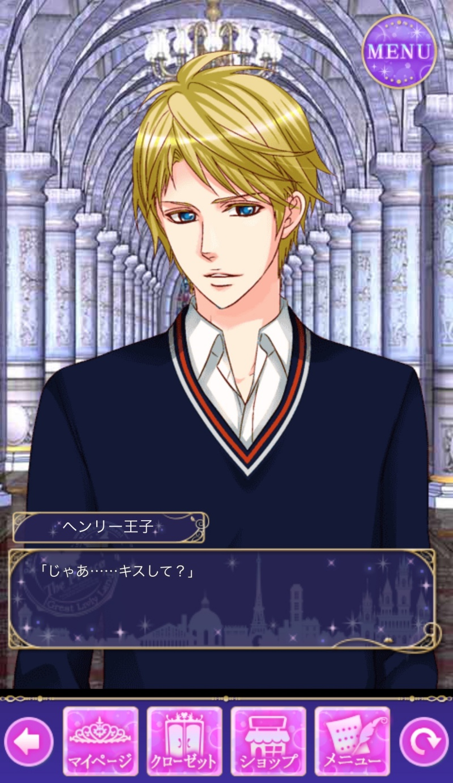 王子様のプロポーズ Eternal Kiss選択肢